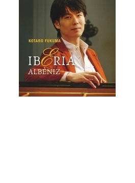 組曲『イベリア』全曲、エスパーニャ、スペインのセレナード、他 福間洸太朗(2CD)