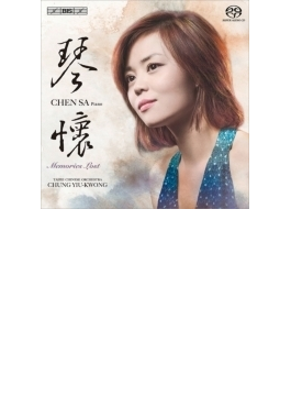 王西麟:ピアノ協奏曲、ファジル・サイ:アナトリアの静寂、現代中国ピアノ作品集 サ・チェン、鐘耀光&台北中国楽団