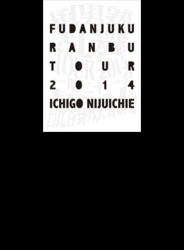 風男塾乱舞TOUR 2014 ~一期二十一会~ FINAL 日比谷野外大音楽堂 【初回限定盤 DVD】