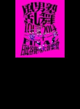 風男塾乱舞TOUR 2014 ~一期二十一会~ FINAL 日比谷野外大音楽堂 【通常盤 Blu-ray】