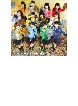 ギラギラRevolution<CD ONLY>【EXPO盤 : 数量限定商品】