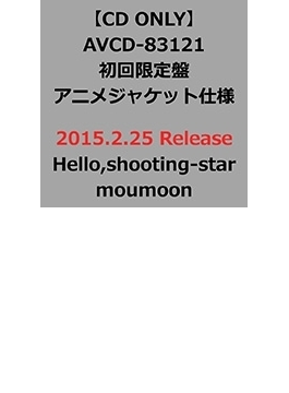 Hello,shooting-star