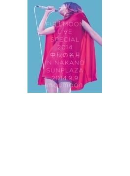 FULLMOON LIVE SPECIAL 2014 ~中秋の名月~ IN NAKANO SUNPLAZA 2014.9.9 (Blu-ray)