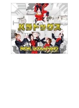 パラドッグス (+DVD)【初回盤A】
