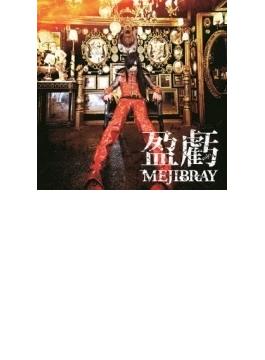 盈虧 (+DVD)【初回限定盤A】