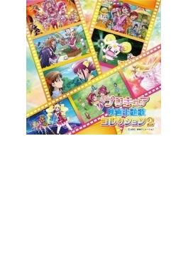 プリキュア映画主題歌コレクション2