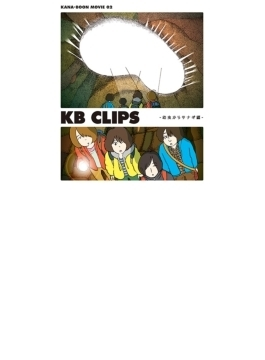 KANA-BOON MOVIE 02 / KB CLIPS  ~幼虫からサナギ編~(Blu-ray)