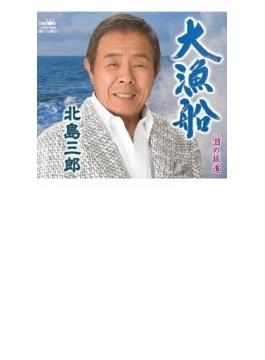大漁船/泪の坂道