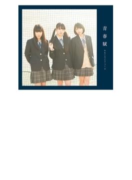 青春賦 (+Blu-ray)【初回限定盤B】