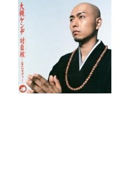 対自核 -自己カヴァー- (+DVD)
