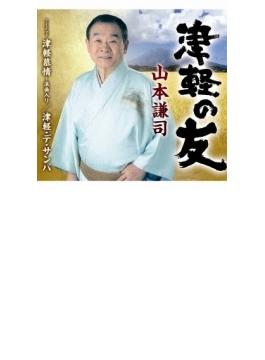 津軽の友/津軽慕情~浪曲入り/津軽・デ・サンバ