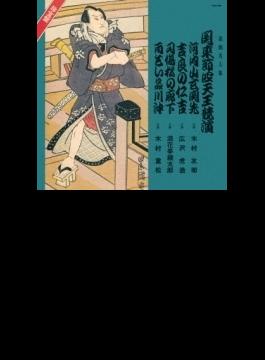 浪曲名人集 関東節四天王競演