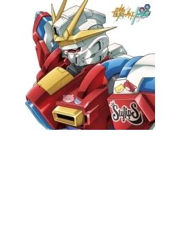 TVアニメ『ガンダムビルドファイターズトライ』新EDテーマ 迷々コンパスはいらない 【アニメ盤】
