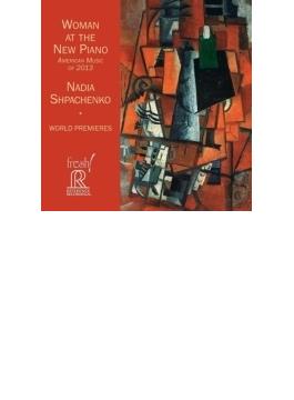 『ウーマン・アット・ザ・ニュー・ピアノ~2013年のアメリカ音楽集』 ナディア・シパチェンコ