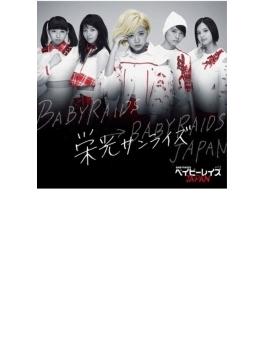 栄光サンライズ (+DVD)【初回限定盤B】