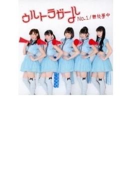 No.1/無我夢中