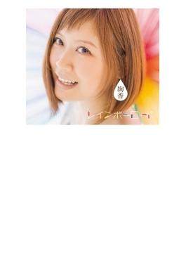 レインボーロード  【CD3枚組】
