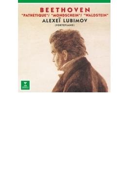 ピアノ・ソナタ第8番『悲愴』、第14番『月光』、第21番『ワルトシュタイン』 リュビモフ(フォルテピアノ)