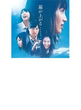 映画「幕が上がる」オリジナル・サウンドトラック