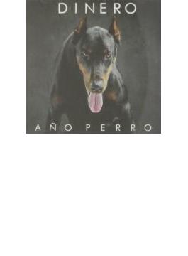 Ano Perro