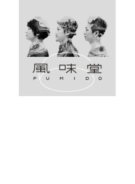 風味堂6 (+DVD)【初回限定盤】