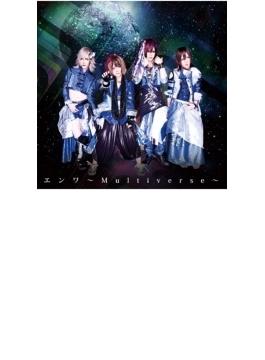 エンワ~Multiverse~ (ブックレット仕様)【B-TYPE】