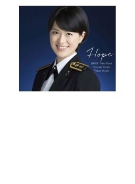 『希望~Songs for Tomorrow』 海上自衛隊東京音楽隊、三宅由佳莉(CD+DVD)
