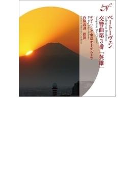 交響曲第3番『英雄』 西脇義訓&デア・リング東京オーケストラ
