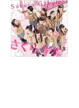 さくら学院2014年度 ~君に届け~ (+DVD)【初回限定盤 く盤】
