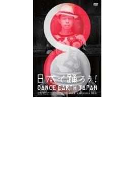 日本で踊ろう!DANCE EARTH JAPAN