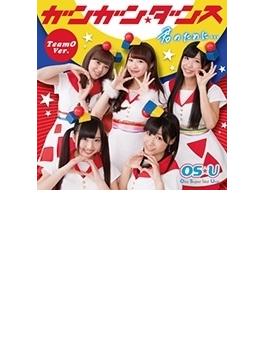 ガンガン☆ダンス/君のために 【TeamO Ver.】