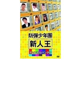 新人王防弾少年団-チャンネルバンタン