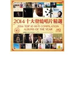 2014十大發燒唱片精選 (中國版)