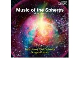 『宇宙の音楽/剣と王冠』 ボストック&東京佼成ウインドオーケストラ
