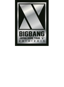 "BIGBANG JAPAN DOME TOUR 2014~2015 ""X"" 【初回生産限定 DELUXE EDITION】 (3DVD+2CD+フォトブック)"
