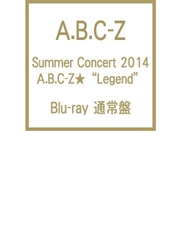 "Summer Concert 2014 A.B.C-Z★""Legend"" (Blu-ray)"