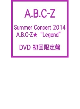 "Summer Concert 2014 A.B.C-Z★""Legend"" (DVD)【初回限定盤】"