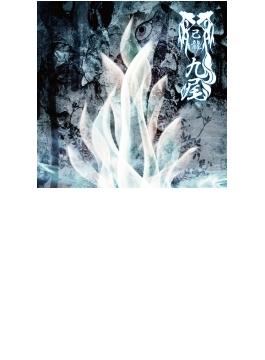 九尾 (CD+DVD[PV])【初回限定盤 Atype】
