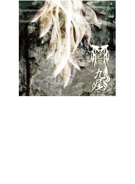 九尾 (CD+DVD[マルチアングルPV])【初回限定盤 Btype】