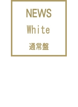 White (通常盤)