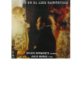 Espana En El Lied Romantico-lieder: Sylvia Schwartz(S) Munoz(P) A.rodriguez(P)