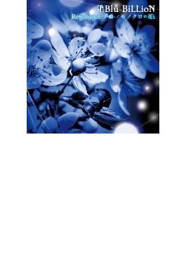 Resonance-共鳴- / モノクロの花 (+DVD)【初回盤B】