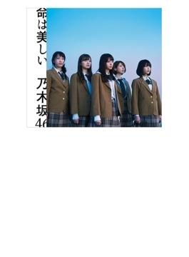 命は美しい (CD+DVD盤)【Type-B】