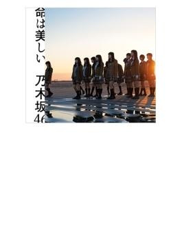 命は美しい (CD+DVD盤)【Type-C】