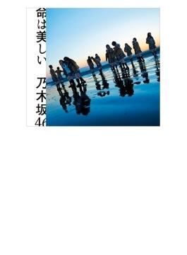 命は美しい 【CD盤】