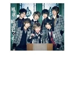 瞬間到来フューチャー(+DVD)【初回限定盤A】