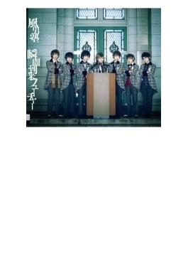 瞬間到来フューチャー(+DVD)【初回限定盤B】
