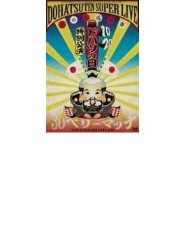 """ドハツの日(10・20)特別公演 怒髪天スーパーライブ ~秋の大感謝祭 """"30(サンジュー)ベリーマッチ""""~ LIVE AT NAKANO SUNPLAZA (DVD)"""