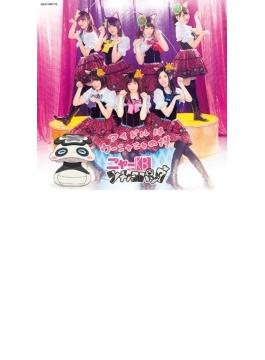 アイドルはウーニャニャの件 【ニャーKBメンバー実写ジャケ仕様 CD+DVD】