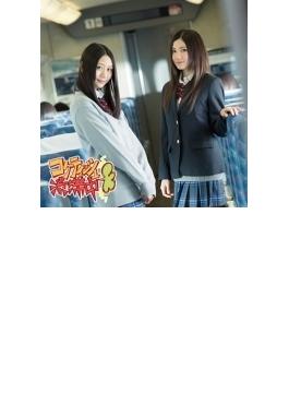 コケティッシュ渋滞中 (+DVD)【Type-C : 初回生産限定盤】